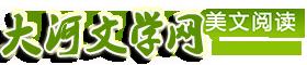 大河文学网